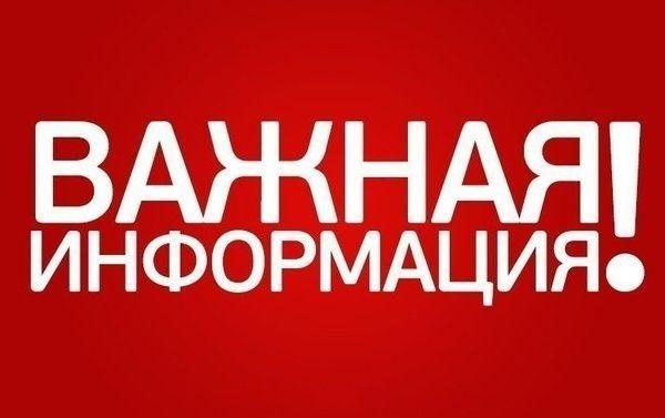 ОЧЕНЬ ВАЖНАЯ ИНФОРМАЦИЯ!!!