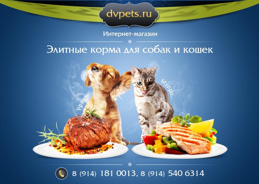 dvpets