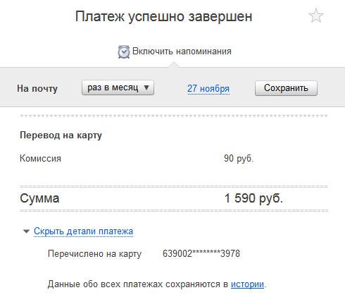 Отчет по заявке От: Еремина Валентина Сергеевна