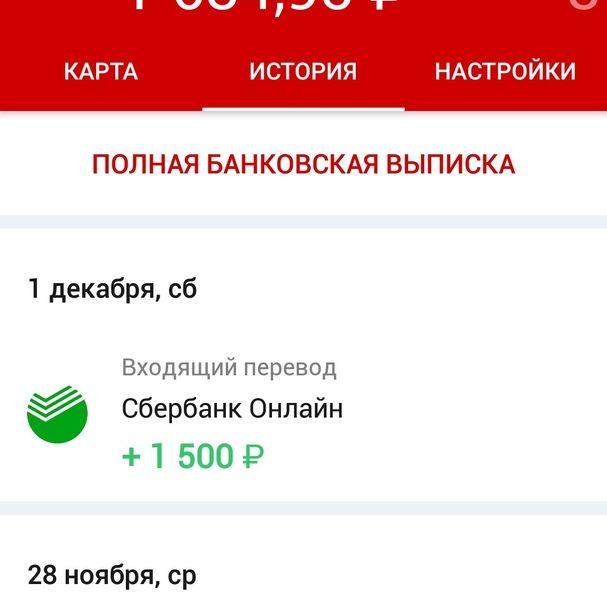 Поступления на карту Декабрь 2018 г.